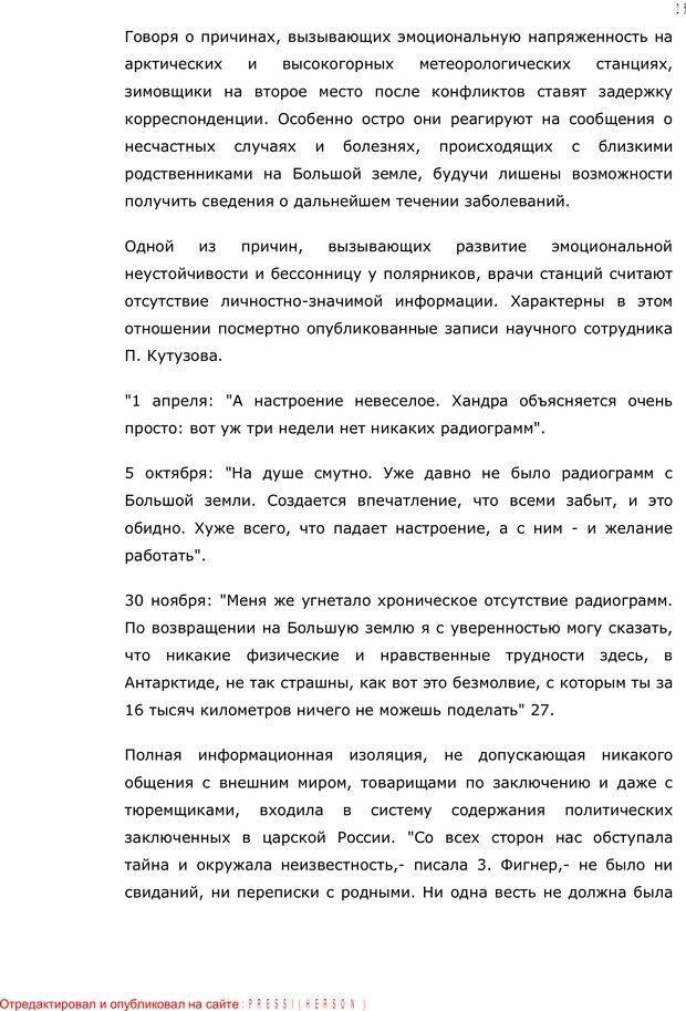 PDF. Личность в экстремальных условиях. Лебедев В. И. Страница 24. Читать онлайн