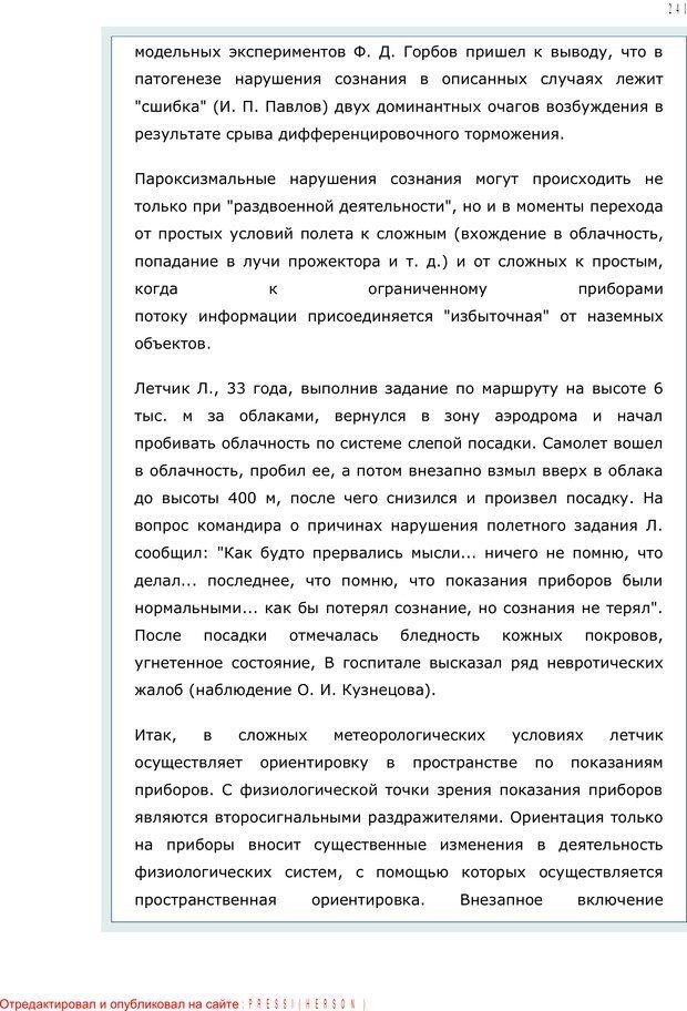 PDF. Личность в экстремальных условиях. Лебедев В. И. Страница 240. Читать онлайн
