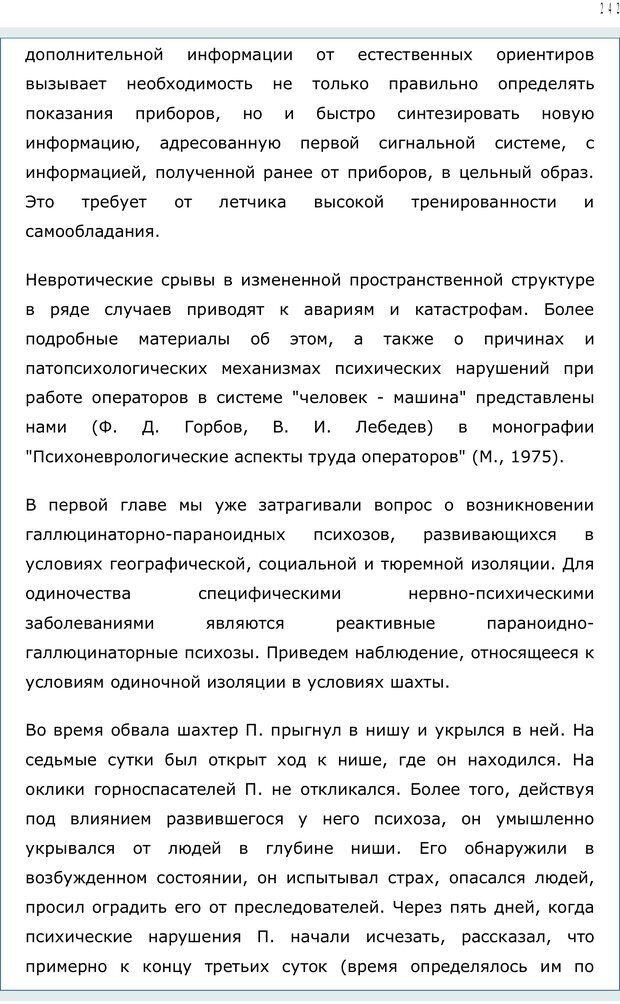 PDF. Личность в экстремальных условиях. Лебедев В. И. Страница 241. Читать онлайн