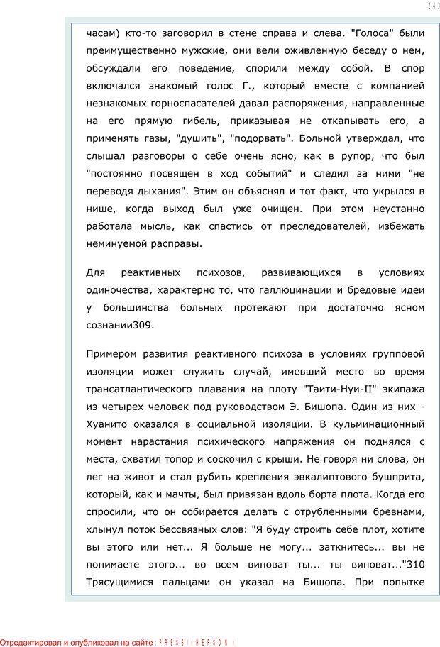 PDF. Личность в экстремальных условиях. Лебедев В. И. Страница 242. Читать онлайн