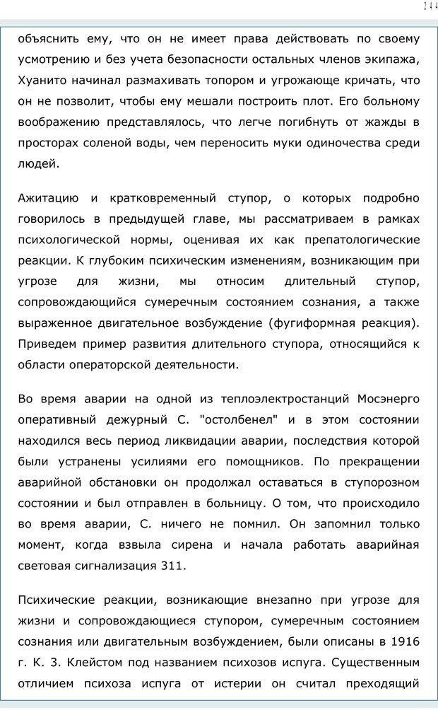 PDF. Личность в экстремальных условиях. Лебедев В. И. Страница 243. Читать онлайн