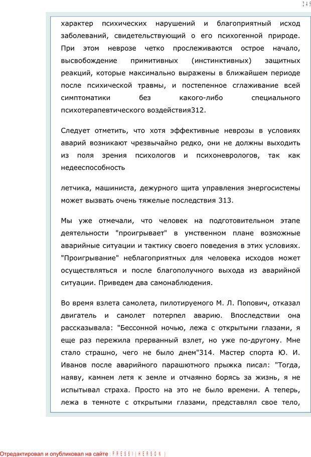 PDF. Личность в экстремальных условиях. Лебедев В. И. Страница 244. Читать онлайн