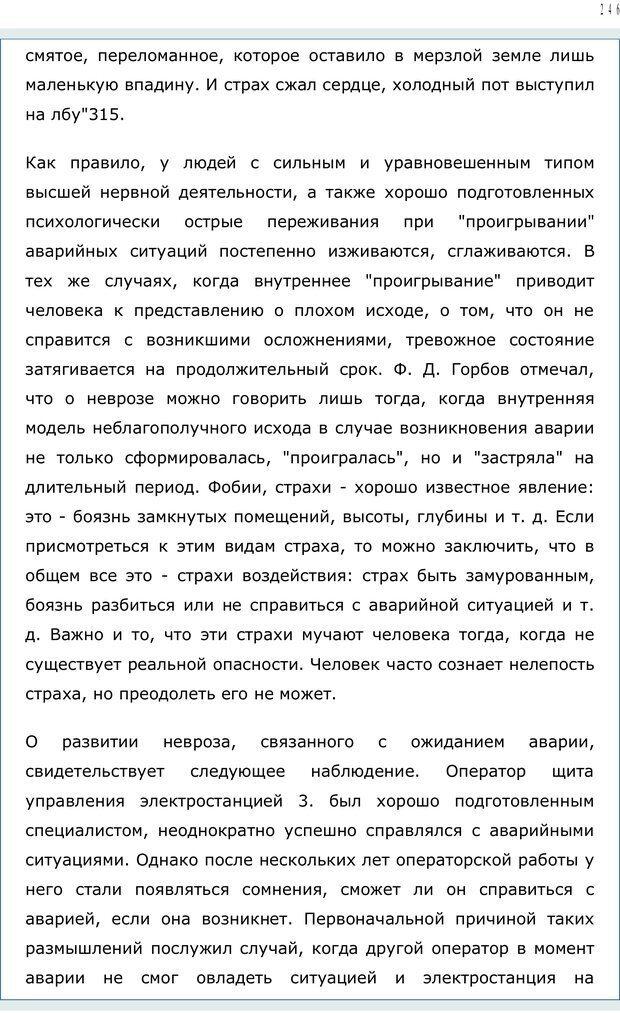 PDF. Личность в экстремальных условиях. Лебедев В. И. Страница 245. Читать онлайн