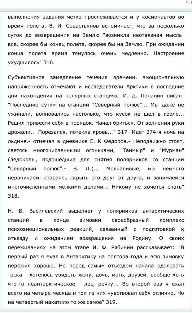 PDF. Личность в экстремальных условиях. Лебедев В. И. Страница 247. Читать онлайн