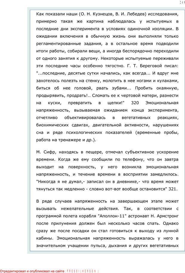 PDF. Личность в экстремальных условиях. Лебедев В. И. Страница 248. Читать онлайн