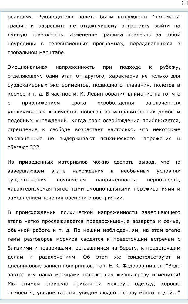 PDF. Личность в экстремальных условиях. Лебедев В. И. Страница 249. Читать онлайн