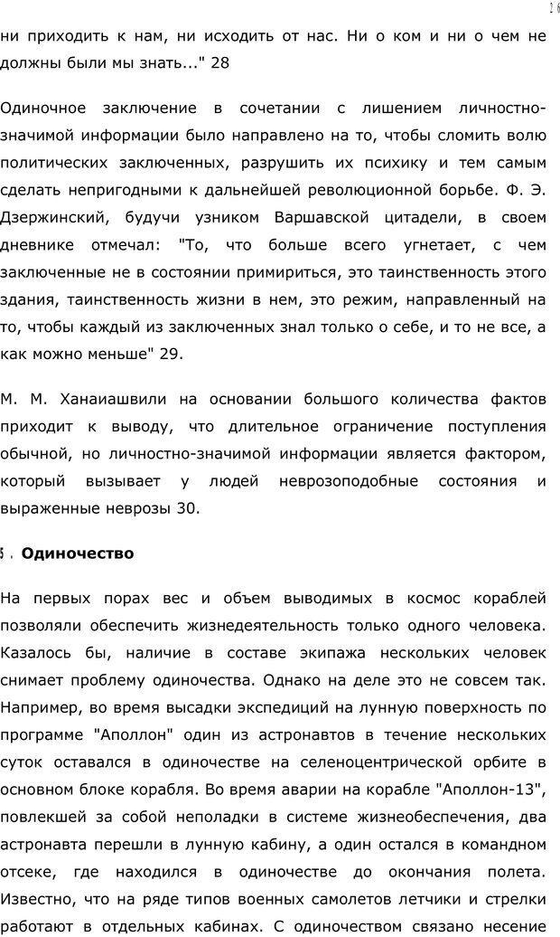 PDF. Личность в экстремальных условиях. Лебедев В. И. Страница 25. Читать онлайн