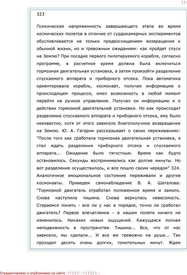 PDF. Личность в экстремальных условиях. Лебедев В. И. Страница 250. Читать онлайн