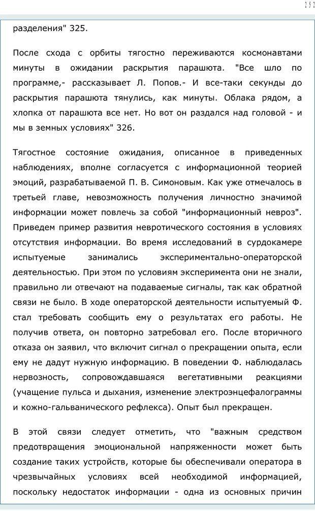 PDF. Личность в экстремальных условиях. Лебедев В. И. Страница 251. Читать онлайн
