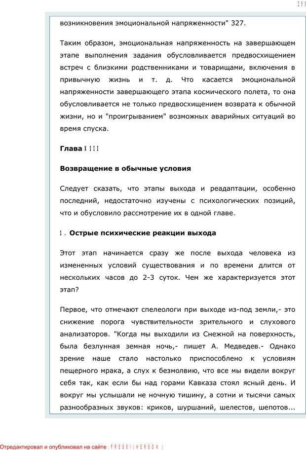PDF. Личность в экстремальных условиях. Лебедев В. И. Страница 252. Читать онлайн