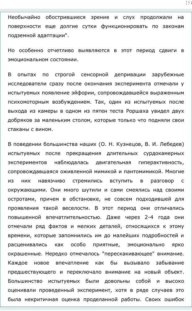 PDF. Личность в экстремальных условиях. Лебедев В. И. Страница 253. Читать онлайн