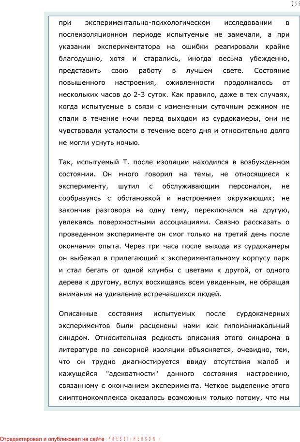 PDF. Личность в экстремальных условиях. Лебедев В. И. Страница 254. Читать онлайн