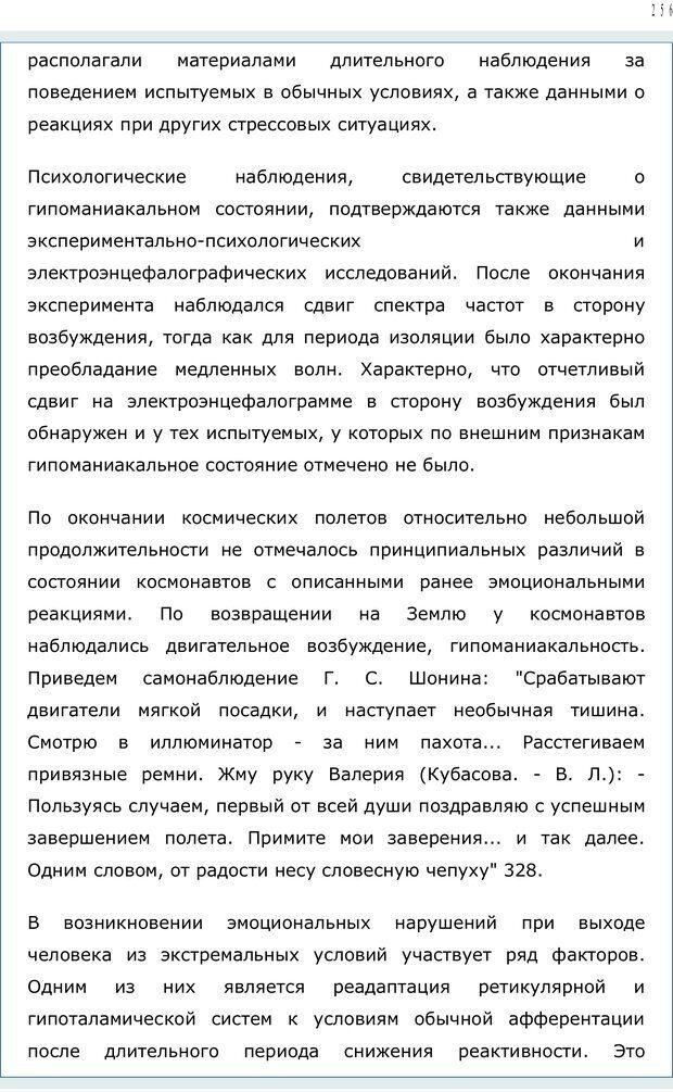 PDF. Личность в экстремальных условиях. Лебедев В. И. Страница 255. Читать онлайн