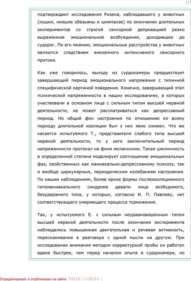 PDF. Личность в экстремальных условиях. Лебедев В. И. Страница 256. Читать онлайн