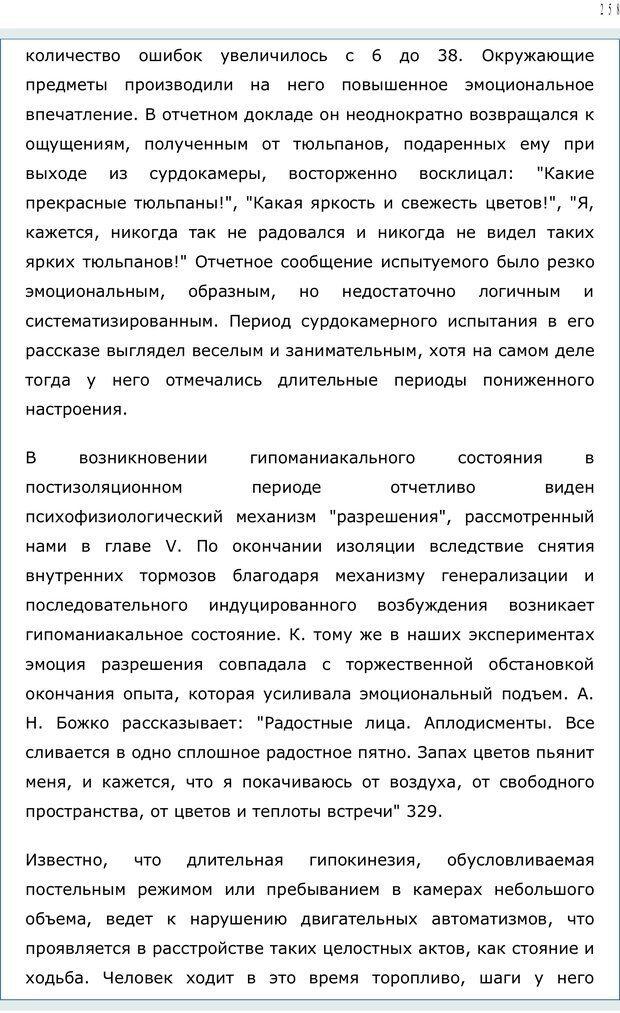 PDF. Личность в экстремальных условиях. Лебедев В. И. Страница 257. Читать онлайн