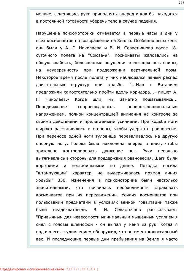PDF. Личность в экстремальных условиях. Лебедев В. И. Страница 258. Читать онлайн