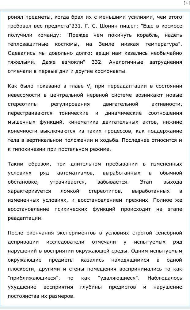 PDF. Личность в экстремальных условиях. Лебедев В. И. Страница 259. Читать онлайн