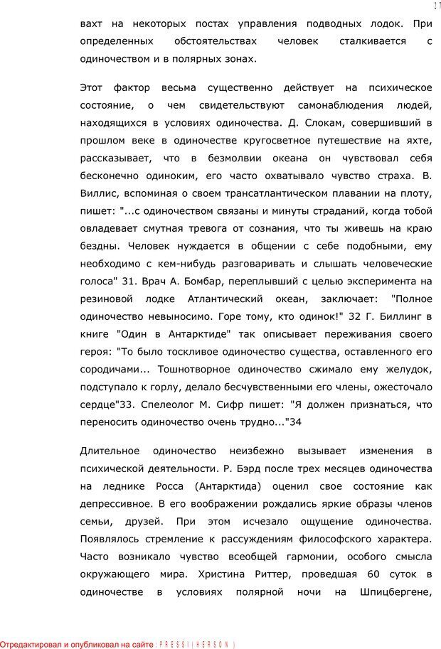 PDF. Личность в экстремальных условиях. Лебедев В. И. Страница 26. Читать онлайн