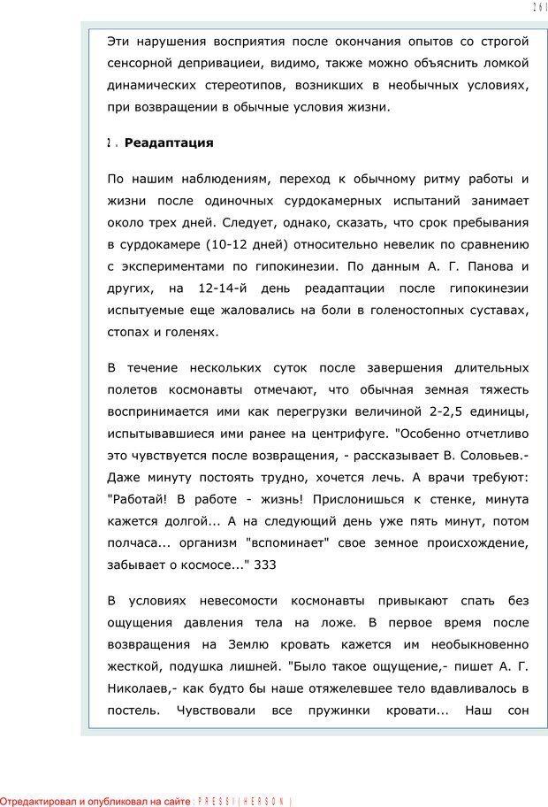 PDF. Личность в экстремальных условиях. Лебедев В. И. Страница 260. Читать онлайн