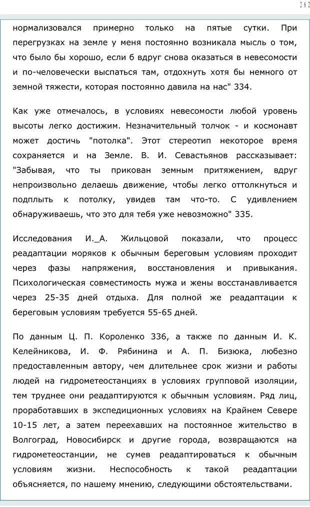 PDF. Личность в экстремальных условиях. Лебедев В. И. Страница 261. Читать онлайн