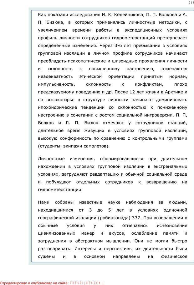 PDF. Личность в экстремальных условиях. Лебедев В. И. Страница 262. Читать онлайн