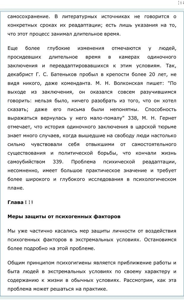 PDF. Личность в экстремальных условиях. Лебедев В. И. Страница 263. Читать онлайн