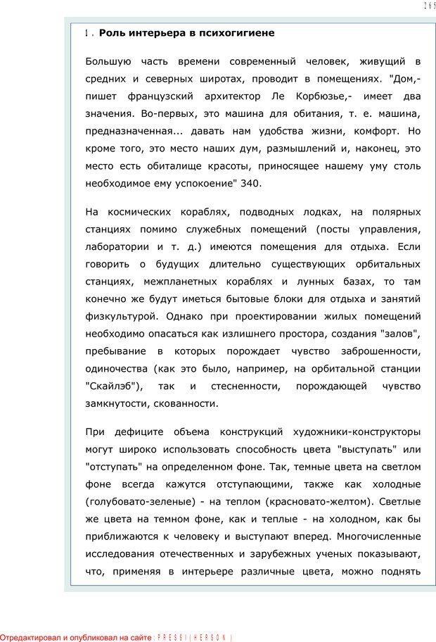 PDF. Личность в экстремальных условиях. Лебедев В. И. Страница 264. Читать онлайн