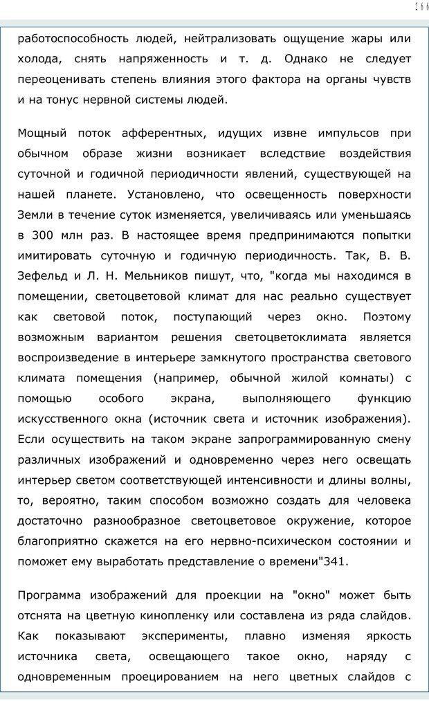PDF. Личность в экстремальных условиях. Лебедев В. И. Страница 265. Читать онлайн