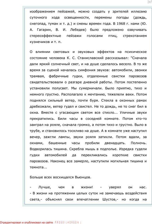 PDF. Личность в экстремальных условиях. Лебедев В. И. Страница 266. Читать онлайн