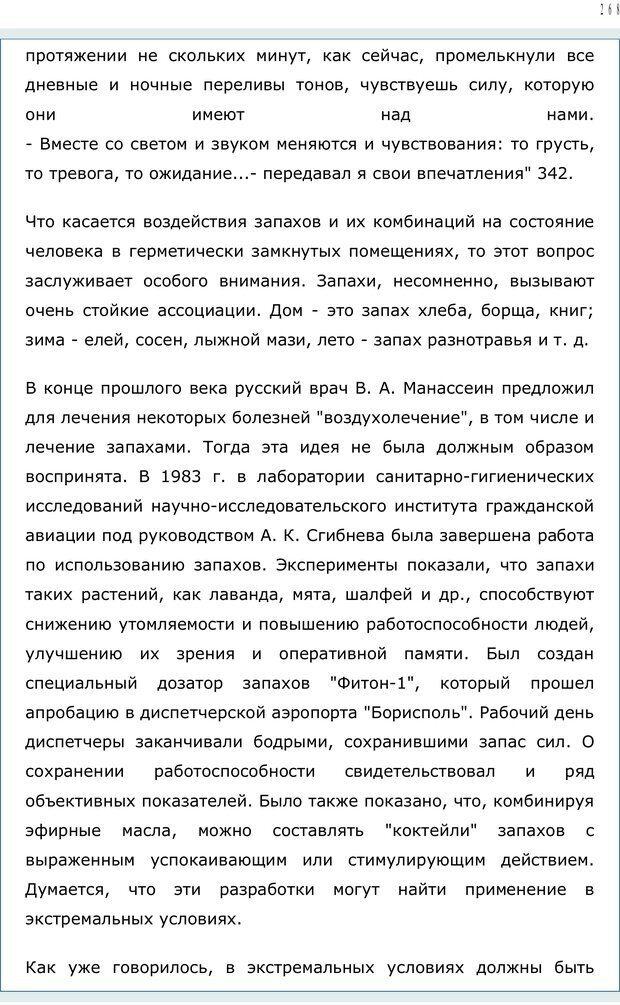 PDF. Личность в экстремальных условиях. Лебедев В. И. Страница 267. Читать онлайн