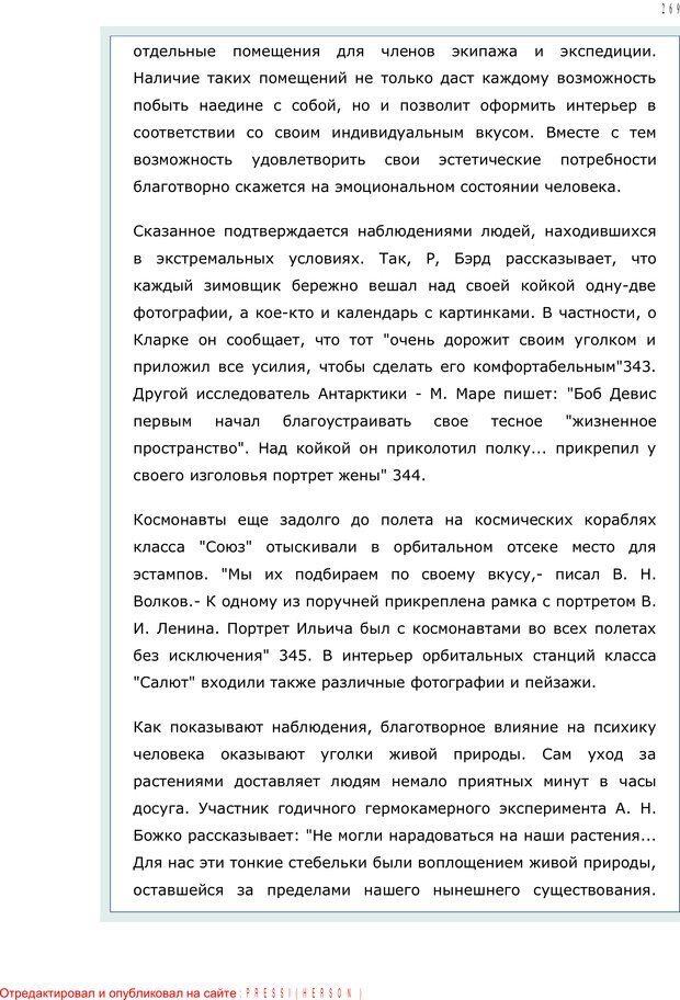 PDF. Личность в экстремальных условиях. Лебедев В. И. Страница 268. Читать онлайн
