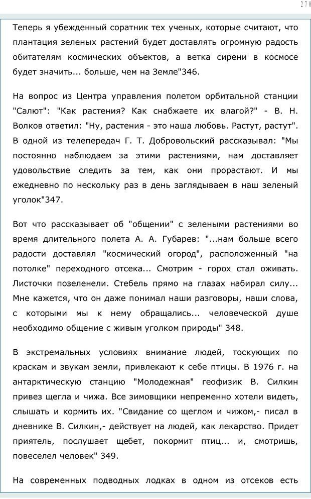 PDF. Личность в экстремальных условиях. Лебедев В. И. Страница 269. Читать онлайн