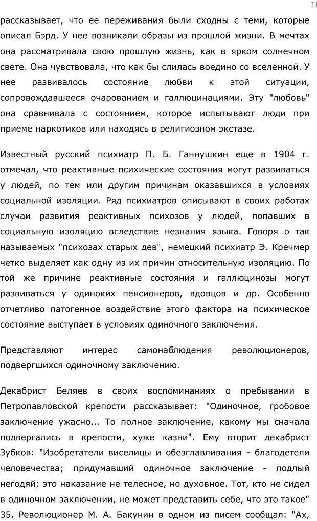 PDF. Личность в экстремальных условиях. Лебедев В. И. Страница 27. Читать онлайн
