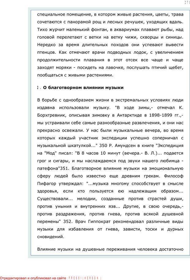 PDF. Личность в экстремальных условиях. Лебедев В. И. Страница 270. Читать онлайн