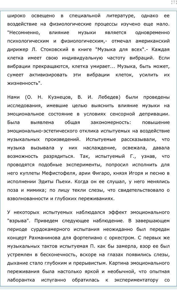 PDF. Личность в экстремальных условиях. Лебедев В. И. Страница 271. Читать онлайн