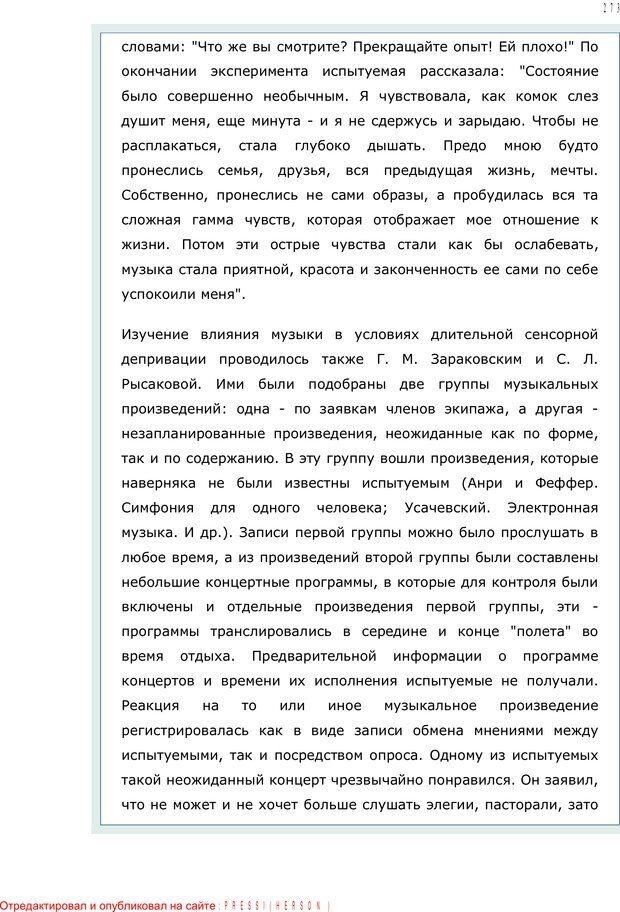 PDF. Личность в экстремальных условиях. Лебедев В. И. Страница 272. Читать онлайн