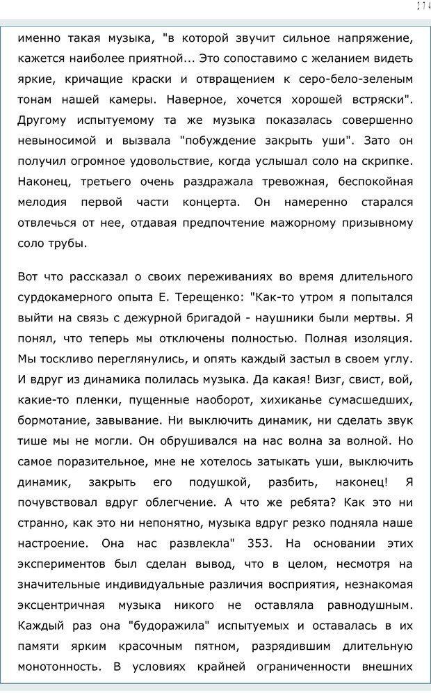 PDF. Личность в экстремальных условиях. Лебедев В. И. Страница 273. Читать онлайн