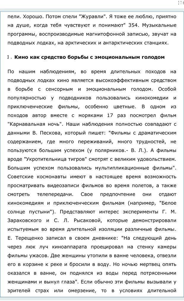 PDF. Личность в экстремальных условиях. Лебедев В. И. Страница 275. Читать онлайн