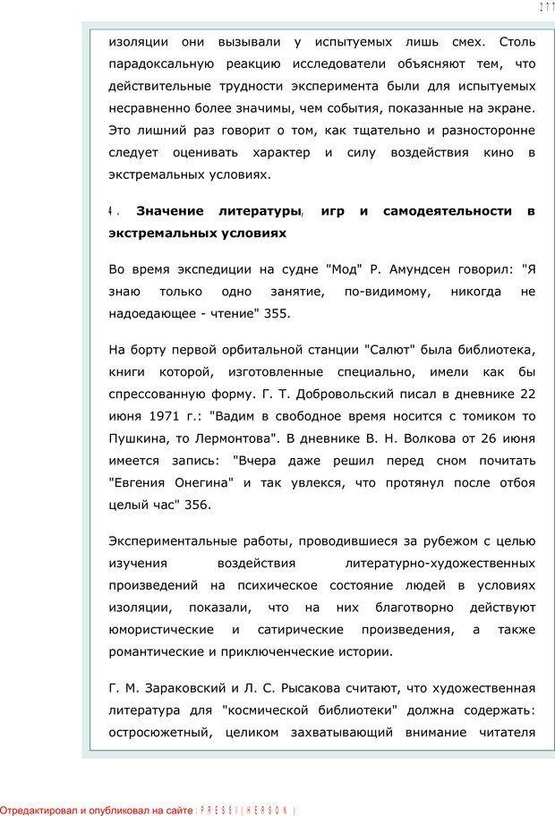 PDF. Личность в экстремальных условиях. Лебедев В. И. Страница 276. Читать онлайн