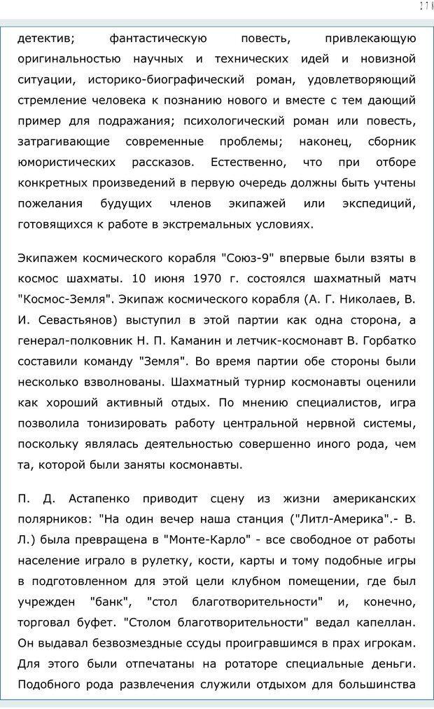 PDF. Личность в экстремальных условиях. Лебедев В. И. Страница 277. Читать онлайн