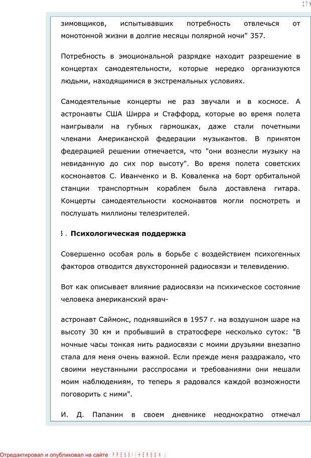 PDF. Личность в экстремальных условиях. Лебедев В. И. Страница 278. Читать онлайн