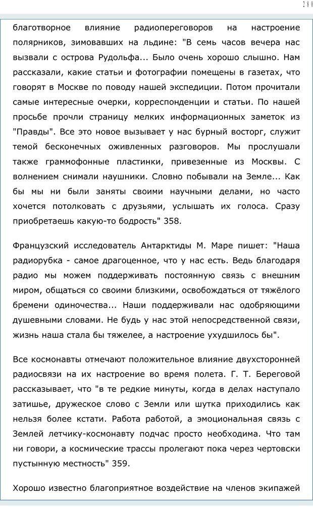 PDF. Личность в экстремальных условиях. Лебедев В. И. Страница 279. Читать онлайн