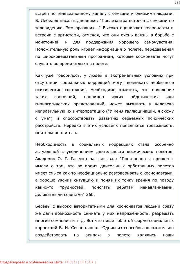 PDF. Личность в экстремальных условиях. Лебедев В. И. Страница 280. Читать онлайн