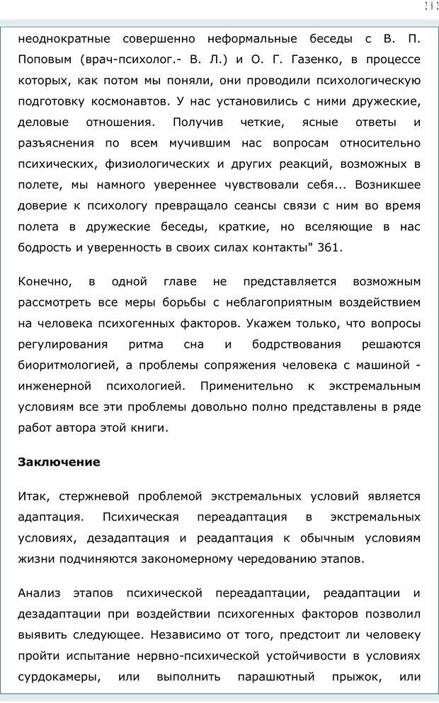 PDF. Личность в экстремальных условиях. Лебедев В. И. Страница 281. Читать онлайн