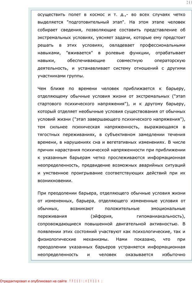 PDF. Личность в экстремальных условиях. Лебедев В. И. Страница 282. Читать онлайн