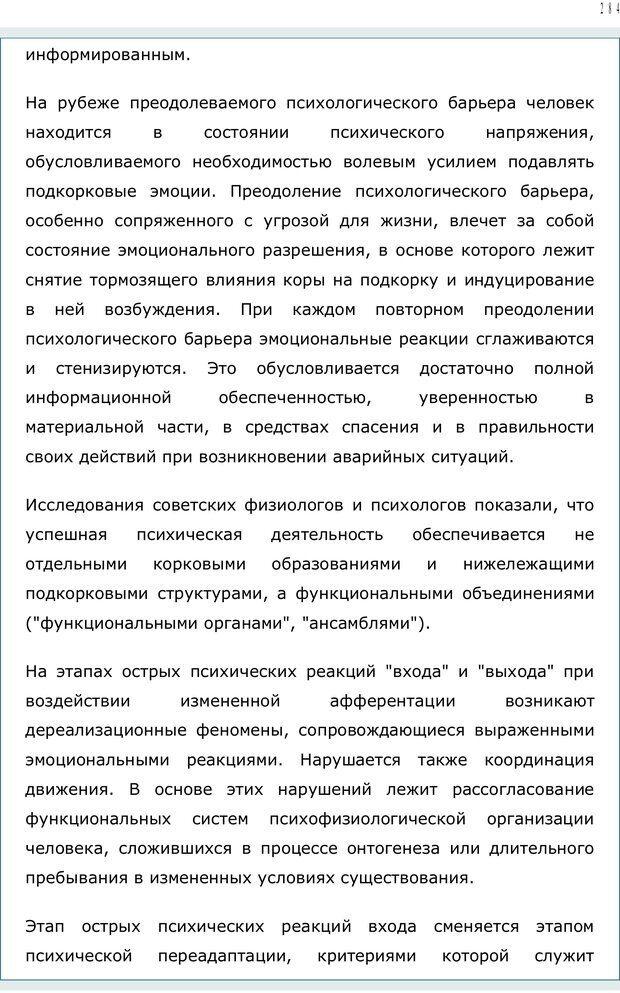 PDF. Личность в экстремальных условиях. Лебедев В. И. Страница 283. Читать онлайн