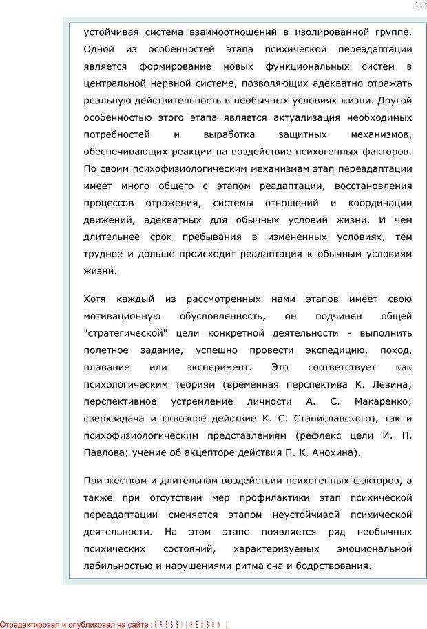 PDF. Личность в экстремальных условиях. Лебедев В. И. Страница 284. Читать онлайн