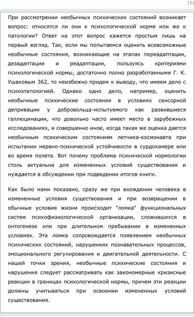 PDF. Личность в экстремальных условиях. Лебедев В. И. Страница 285. Читать онлайн