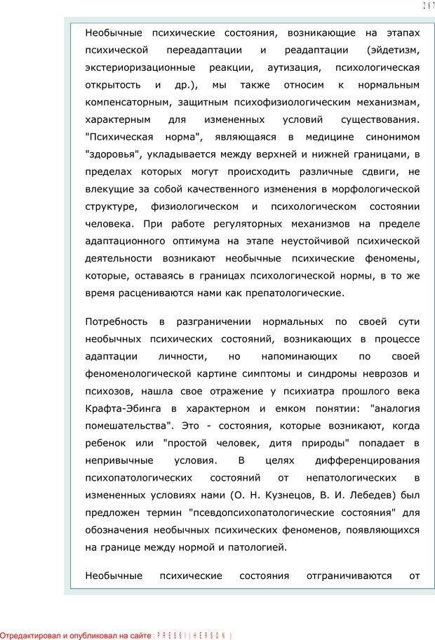 PDF. Личность в экстремальных условиях. Лебедев В. И. Страница 286. Читать онлайн