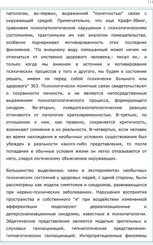 PDF. Личность в экстремальных условиях. Лебедев В. И. Страница 287. Читать онлайн